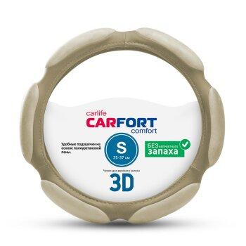 Оплетка CARFORT 3D бежевая S CS3171