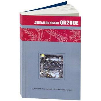 яNissan  Двигатели   QR20DE (1/40)