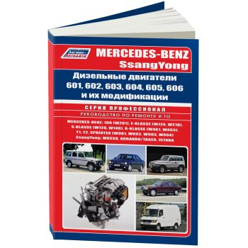яMercedes-Benz / Ssang Yong дизельные двигатели 601,602,603, 604, 605, 606 и их модификации.