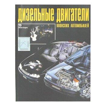 яДизельные двигатели японских автомобилей (1/20)