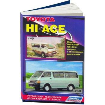 Toyota  HI-ACE бензин   (1984-98) 1Y, 2Y, 3Y, 1RZ, 2RZ, 2RZ-E ( 1/8)