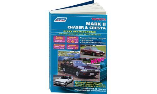 Руководство по эксплуатации, техническому обслуживанию и ремонту TOYOTA MARK II, TOYOTA CHASER, TOYOTA CRESTA (1984-1995 гг.)