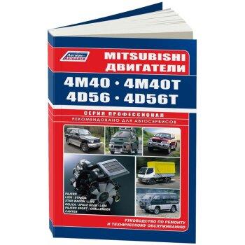Mitsubishi  Двигатели   4М40-4Д56 ( 1/20)