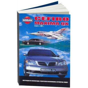 яNissan  Cefiro/Maxima QX.с 1994  Руководство по экспл, устройство, тех обслуживание и ремонт.