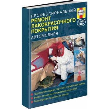 Профессиональный ремонт лакокрасочного покрытия автомобиля. Руководство (цветные фотографии)