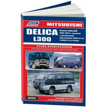 Mitsubishi  DELICA L300, Дизель  2&4WD  1986-98  /4D56/ ( 1/10)