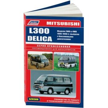 Mitsubishi  DELICA L300, Бензин 1986-98  /G33B, G32B, 4G92, 4G63, 4G64/ ( 1/10)