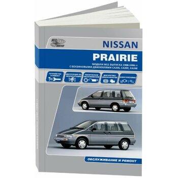 яNissan  PRAIRIE  1988-96 Выпуск издательством прекращен