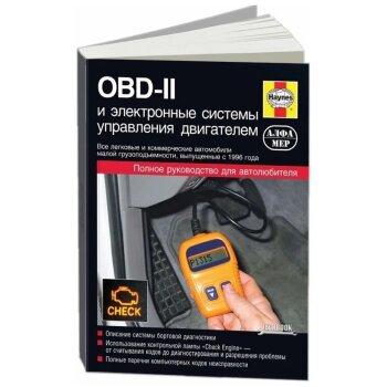 OBD-II  и электронные системы управления двигателем. Основные понятия, Методы, Процедуры диагностики. Руководство для автолюбителей