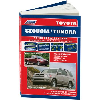 Toyota  Sequoia/ Tundra модели 1999-2007г., устройство, тех. обслуживание и ремонт  ( 1/6)