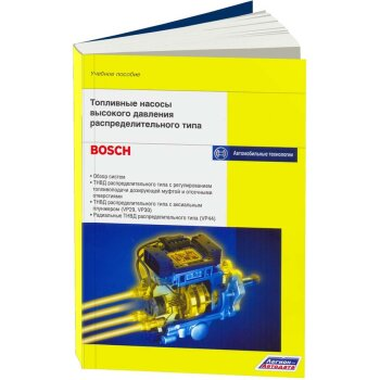 яТопливные насосы высокого давления распределительного типа. Учебное пособие (Bosch)