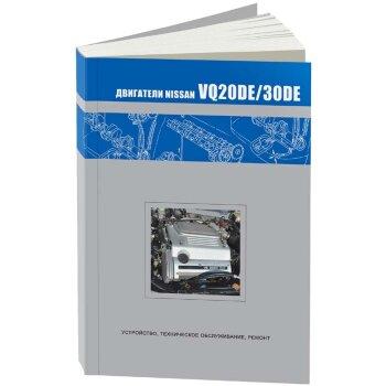 яNissan  Двигатели   VQ20DE/ VQ30DE ( 1/40)
