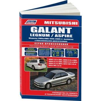 Mitsubishi  GALANT/LEGNUM /ASPIRE 1996-05г ( 1/6)