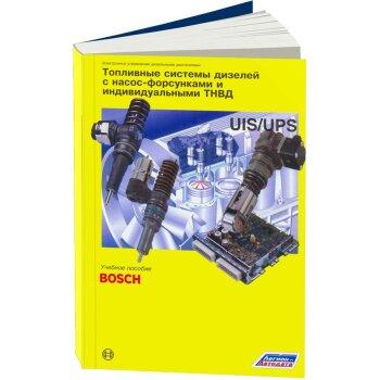 яТопливные системы дизелей с насос-форсунками и индивидуальными ТНВД. (Bosch)