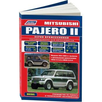 Mitsubishi  PAJERO  дизель (1991-2000г.) 4D56, 4М40 ( 1/8)