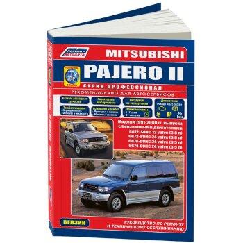 Mitsubishi  PAJERO  бензин V6 (1991-2000г.) ( 1/8)
