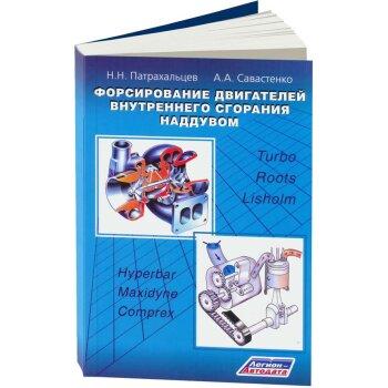 Форсирование двигателей  вн.сгорания с наддувом ( 1/24)