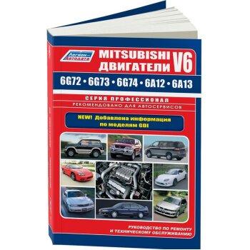 Mitsubishi  Двигатели   6G72, 6G73, 6A12 ( 1/16)