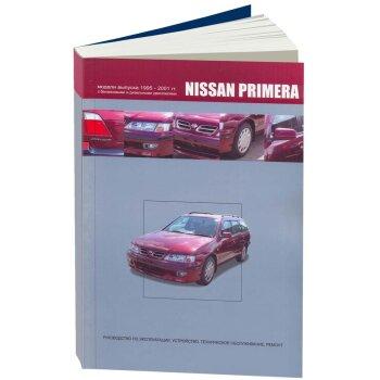 Nissan  PRIMERA 1995-2001г.  бенз.GA16DE, QG18DE, SR20DE,  дизель CD20T ( 1/6)