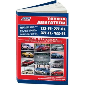 Toyota  Двигатели *Z   1ZZ-FE, 2ZZ-GE, 4ZZ-FE, 3ZZ-FE ( 1/15)