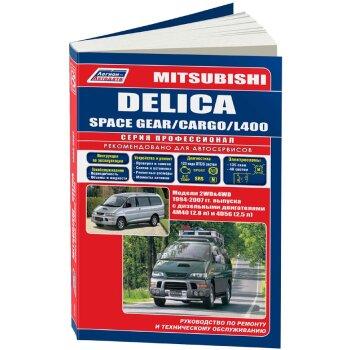 Mitsubishi  DELICA  Space Gear/Cargo/ L400  Дизель 4М40, 4D56 ( 1/6)