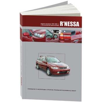"""яNissan  R""""nessa  1997-01 г. устанв. двигатели SR20DE, SR20DET, KA24DE   (1/5)"""