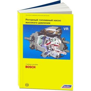 яРоторный топливный насос высокого давления VR (Bosch