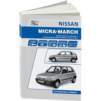 Nissan  Micra-March.  бензин CG10, CG13. Модели 1992-2002 г.в. ( 1/8)