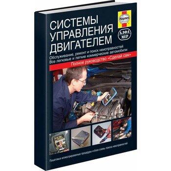 Системы управления двигателем. Инструкции, Методы, Советы, Процедуры диагностики. Руководство для автолюбителей (иллюстрации+фото)