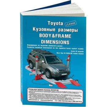яКузовные размеры Toyota + Lexus Прав. и лев. руль с 1994-06