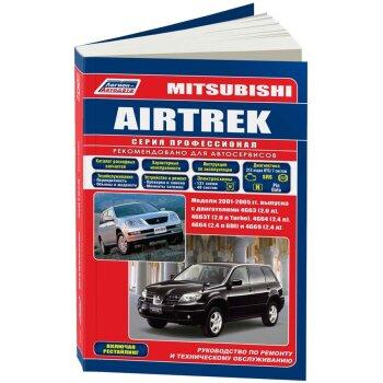 Mitsubishi  AIRTREK  2001-05 г. (1/6)