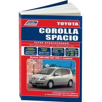 Toyota Corolla Spacio Модели (2WD&4WD) c 2001 года выпуска. Устройство, техническое обслуж и ремонт