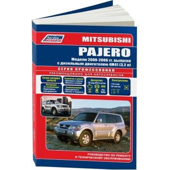 Mitsubishi  PAJERO  2000-2006г.  дизель  двигатели   3,2 л. 4М41( 1/8)