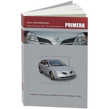 Nissan  PRIMERA  с 2001г  Бензин,  QG16DE, QG18DE, QR20DE,  серия Автолюбитель        (1/6)