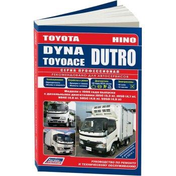 Toyota  DYNA и ToyoAce / Hino Dutro c 1999г.  (1/8)