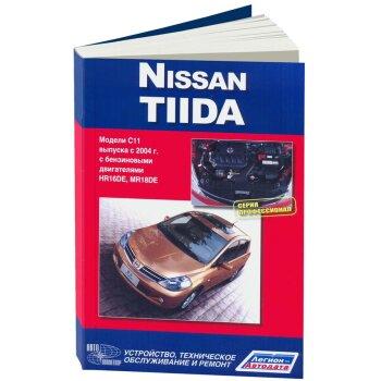 """яNissan  TIIDA модели выпуска с 2004 г.  Модели C11, Бензин,  серия """"""""Профессионал"""""""" ( 1/5)"""