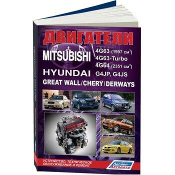 Mitsubishi двиг (Бенз)  4G63, 4G63-Turbo, 4G64/ Hyundai G4JP, G4JS/ Great Wall/ Chery/ Derways