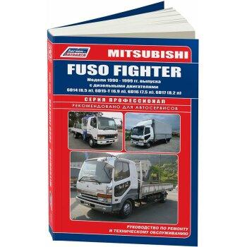 Mitsubishi  Fuso, до 2000г., с дв. 6D14 (6,6л), 6D15 (6,9л), 6D16 (7,5л), 6D17 (8,2л)
