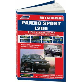 Mitsubishi  PAJERO SPORT & L200с 1996-2006 (дизель 2,5 л.) Устройство, тех. облуж. и ремонт