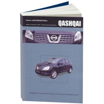 Nissan QASHQAI. с 2007 с бензиновыми двигателями HR16DE (1,6), MR20DE (2,0). Серия Автолюбитель. Ремонт. Эксплуатация. ТО