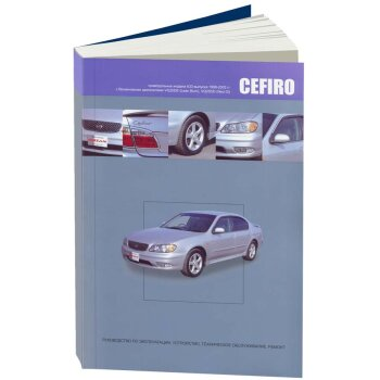 Nissan  Cefiro A33 (праворул) с 1998-03г. с двиг. VQ20DE(L/B), VQ25DD Руководство по экспл., устройство, тех. обслуж. и ремонт