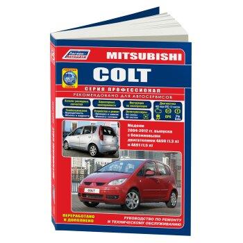 яMitsubishi  Colt  c 2004г., устройство, тех. обслуживание и ремонт. ( 1/6)