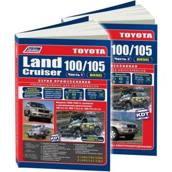 Toyota  Land Cruiser 100/105 (диз.), 1998-2007 (Профессионал) Устройство, тех оборуд. (в 2-х ТОМАХ)