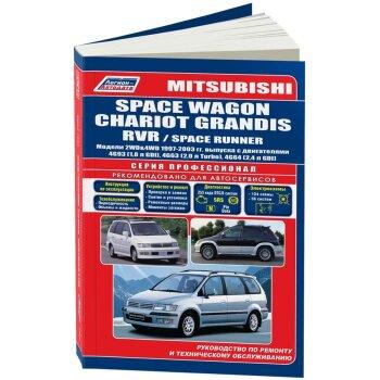 Mitsubishi  Space Wagon /RVR/ CHARIOT GRANDIS/ модели 2WD&4WD 1997-2003г.