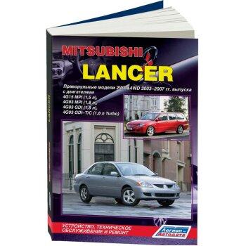 Mitsubishi  Lancer с 2003-07г., праворул.модели 2WD&4WD. Устр., тех. обслуживание и ремонт
