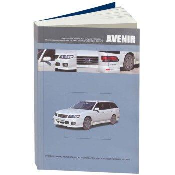 Nissan  Avenir с 1998-2004г., праворул. модели  W11, дв. SR20DE, SR20DET, QG18DE, QR20DE
