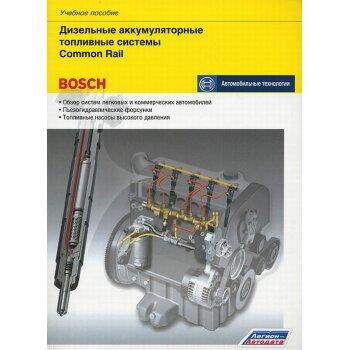 яДизельные аккумуляторные топливные системы СOMMON RAIL (Bosch)