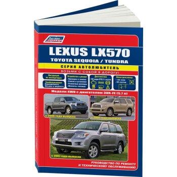 Lexus LX570/ Toyota Sequoia / Toyota Tundra., с 2007 г.(бенз) серия  'Автолюбитель'. Устр, тех. обсл
