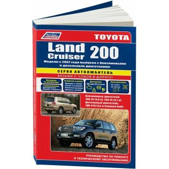 Toyota  LAND CRUISER 200, с 2007г. Серия  Автолюбитель. Устройство, тех. обслуживание и ремонт
