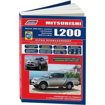 Mitsubishi  L200 с 2006 г., с диз. дв. 2,5 (4D56). Устройство, тех. обслуживание и ремонт